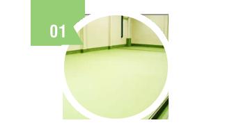 HACCP対応床材施工