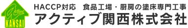 アクティブ関西株式会社